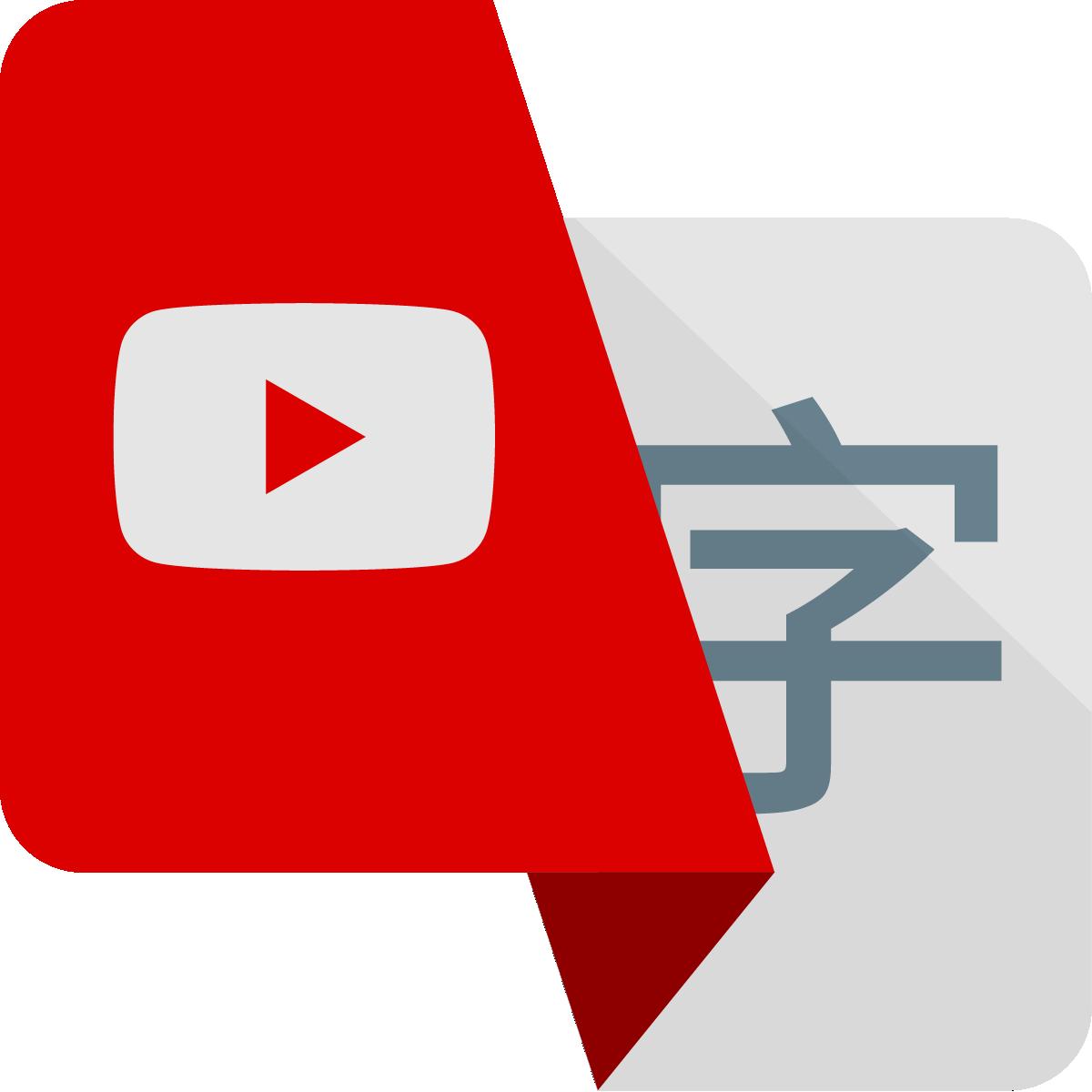 YouTube 鏈結